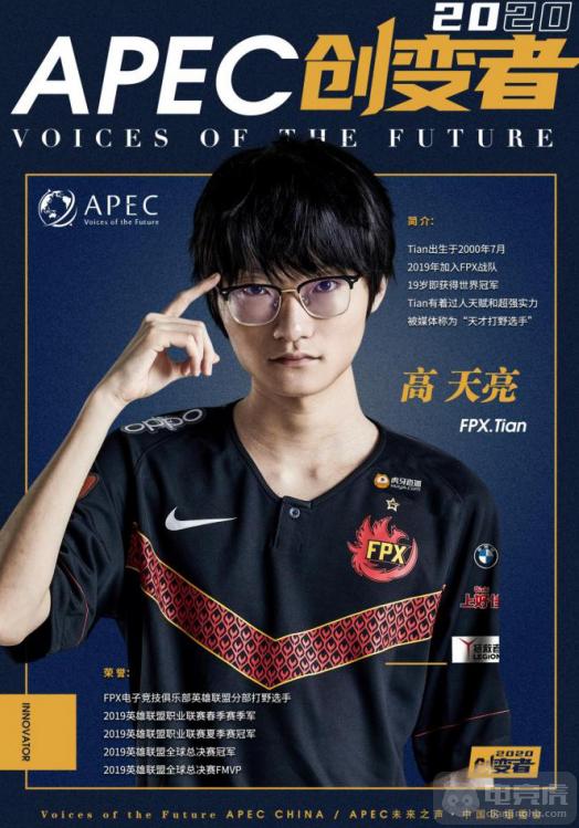 """电竞职业选手首例! FPX高天亮当选2020""""APEC VOF创变者"""""""